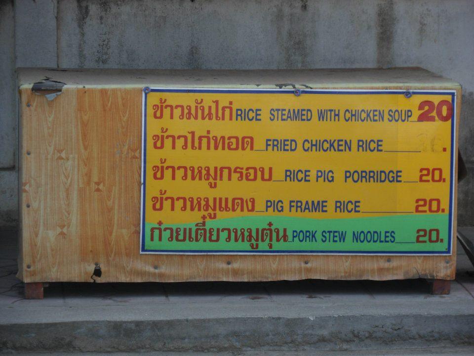 kanchanburi menu